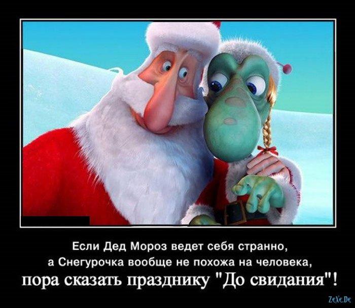 Название: 1514722732_podborka_zexe_de_demotivatorov_049.jpg Просмотров: 422  Размер: 68.4 Кб