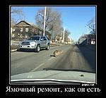 Нажмите на изображение для увеличения.  Название:yamochnyy_remont_kak_on_est.jpg Просмотров:148 Размер:54.0 Кб ID:48872