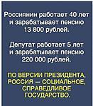 Нажмите на изображение для увеличения.  Название:пенсия.JPG Просмотров:43 Размер:49.7 Кб ID:72555
