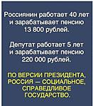 Нажмите на изображение для увеличения.  Название:пенсия.JPG Просмотров:46 Размер:49.7 Кб ID:72555