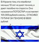 Нажмите на изображение для увеличения.  Название:израиль.JPG Просмотров:41 Размер:48.1 Кб ID:72554