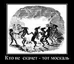 Нажмите на изображение для увеличения.  Название:787761_kto-ne-skachet-tot-moskal_demotivators_to.jpg Просмотров:75 Размер:48.5 Кб ID:47926