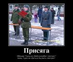 Нажмите на изображение для увеличения.  Название:566652_prisyaga_demotivators_ru.png Просмотров:156 Размер:523.4 Кб ID:23713