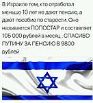 Нажмите на изображение для увеличения.  Название:израиль.JPG Просмотров:52 Размер:48.1 Кб ID:72554